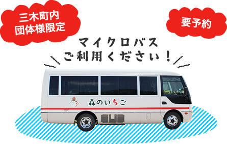 三木町内団体様限定マイクロバスをご利用ください!要予約です。