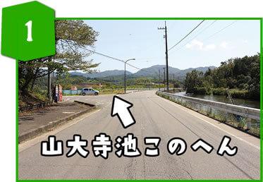 経路の写真01