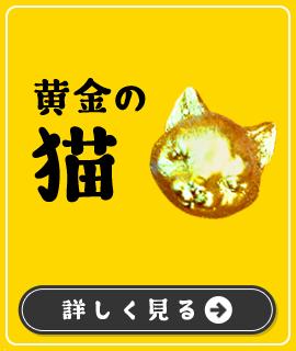 黄金の猫 詳しく見る