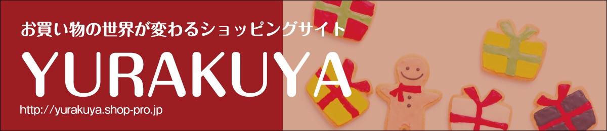 お買い物の世界が変わるショッピングサイト YURAKUYA
