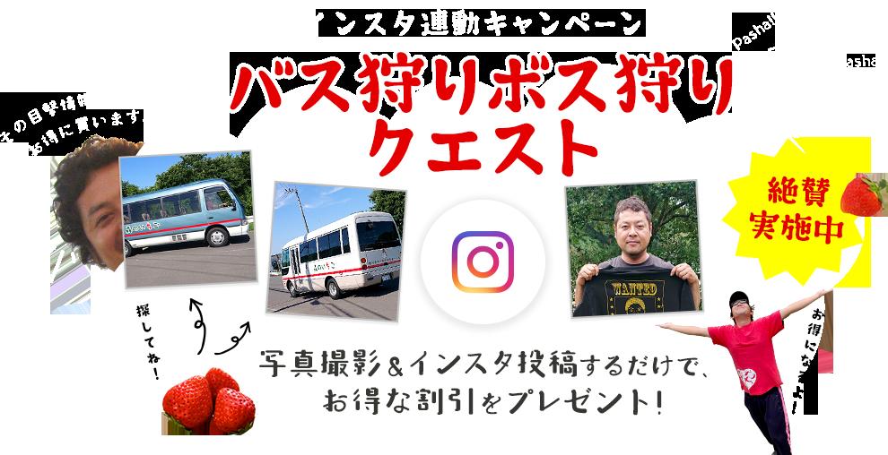 インスタ連動キャンペーン! バス狩りボス狩りクエスト 写真撮影&インスタ投稿するだけで、お得な割引をプレゼント!