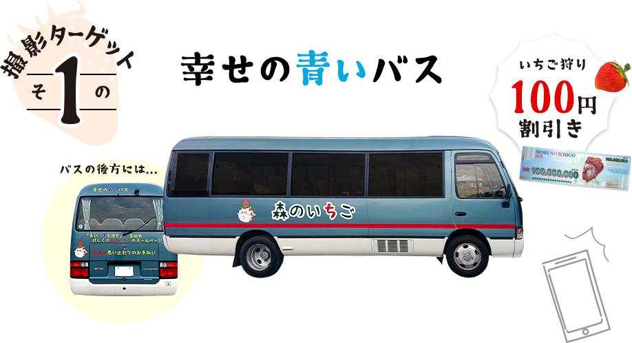 撮影ターゲットその1 幸せの青いバス いちご狩り100円割引き